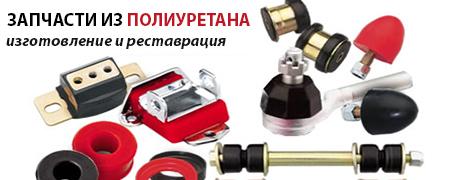 Изготовление автозапчастей из полиуретана в Киеве